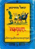 חסמבה-ספר-1